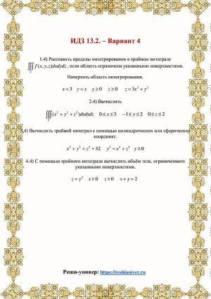 Зд-idz 13.2_V-4 Рябушко