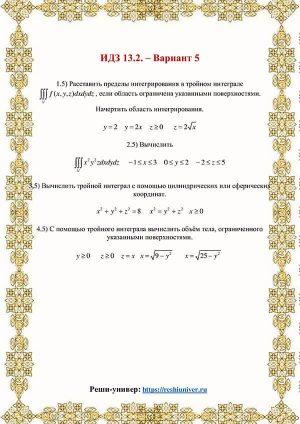 Зд-idz 13.2_V-5 Рябушко