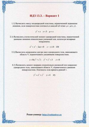 Зд-idz 13.3_V-1 Рябушко