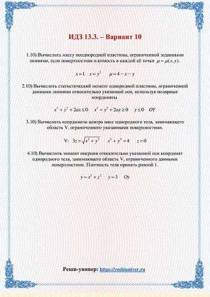 Зд-idz 13.3_V-10 Рябушко