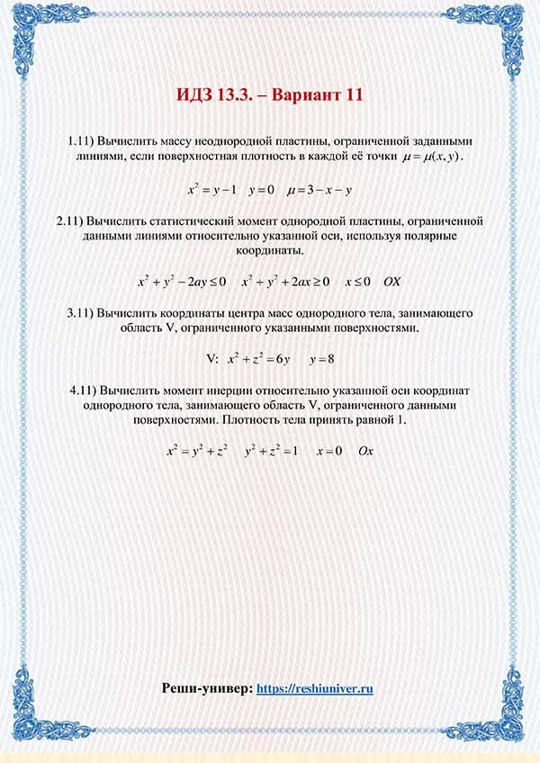 Зд-idz 13.3_V-11 Рябушко