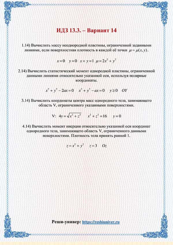 Зд-idz 13.3_V-14 Рябушко