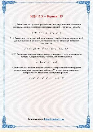 Зд-idz 13.3_V-15 Рябушко