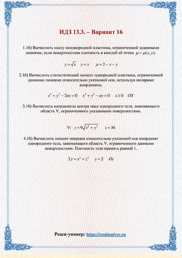 Зд-idz 13.3_V-16 Рябушко