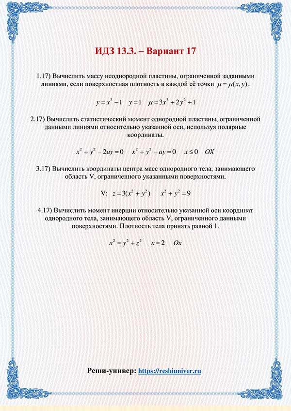 Зд-idz 13.3_V-17 Рябушко