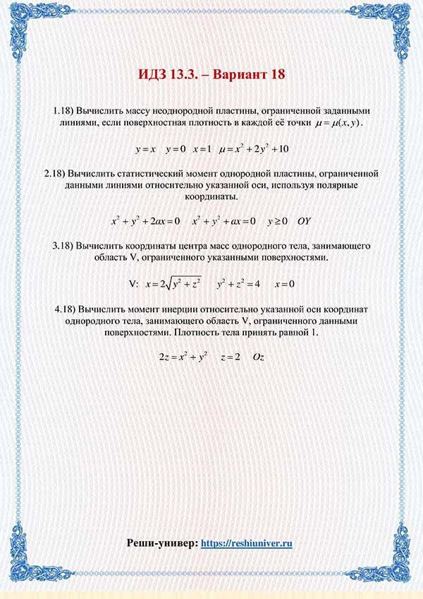 Зд-idz 13.3_V-18 Рябушко