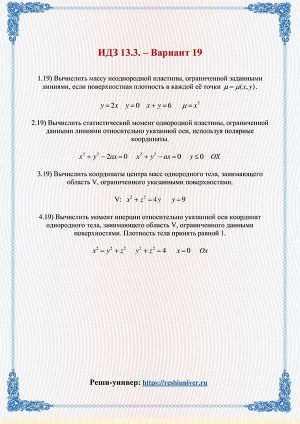 Зд-idz 13.3_V-19 Рябушко