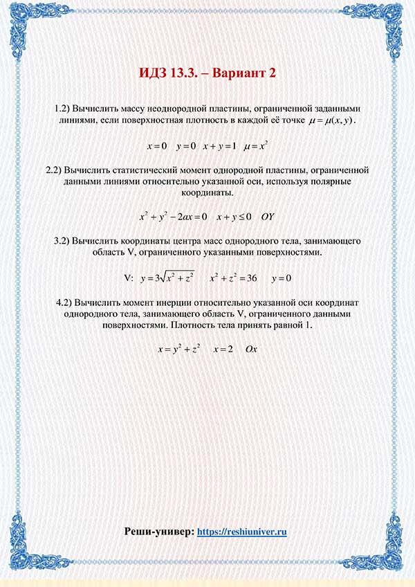 Зд-idz 13.3_V-2 Рябушко