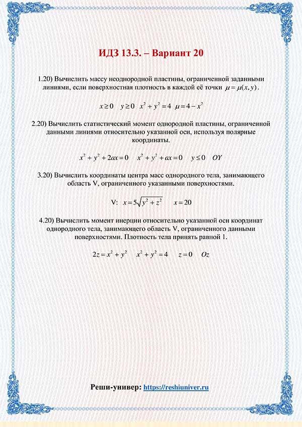 Зд-idz 13.3_V-20 Рябушко