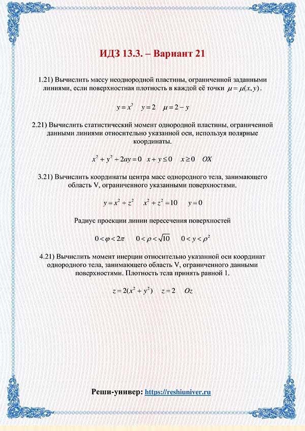 Зд-idz 13.3_V-21 Рябушко