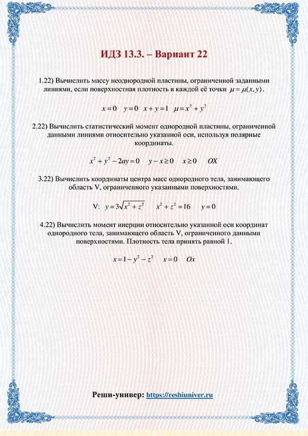 Зд-idz 13.3_V-22 Рябушко