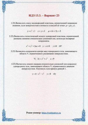 Зд-idz 13.3_V-23 Рябушко
