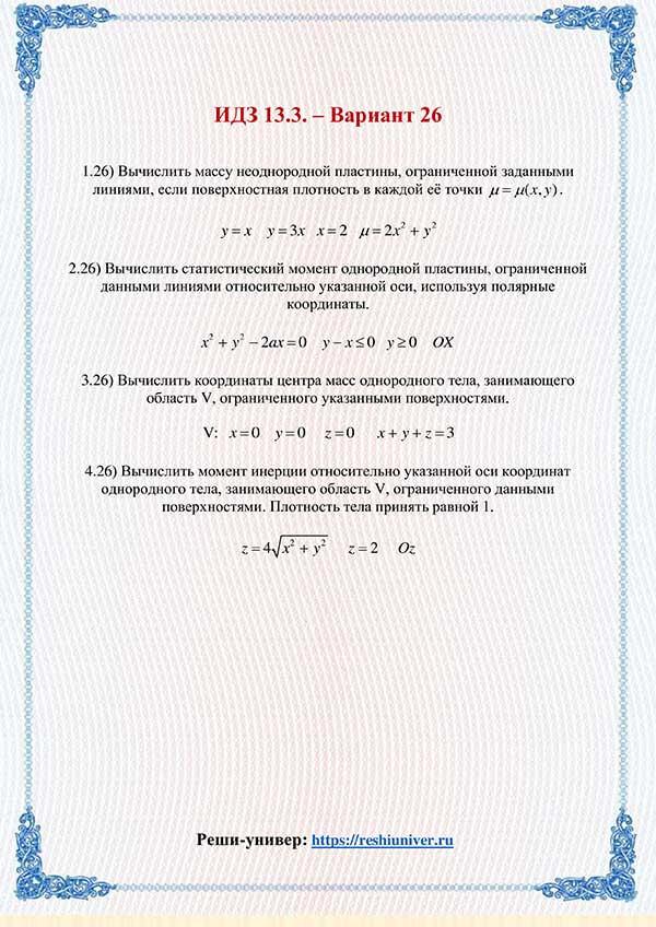 Зд-idz 13.3_V-26 Рябушко