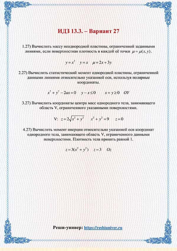 Зд-idz 13.3_V-27 Рябушко