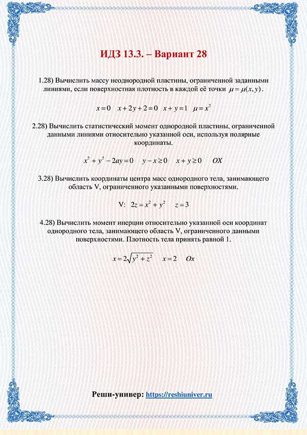 Зд-idz 13.3_V-28 Рябушко