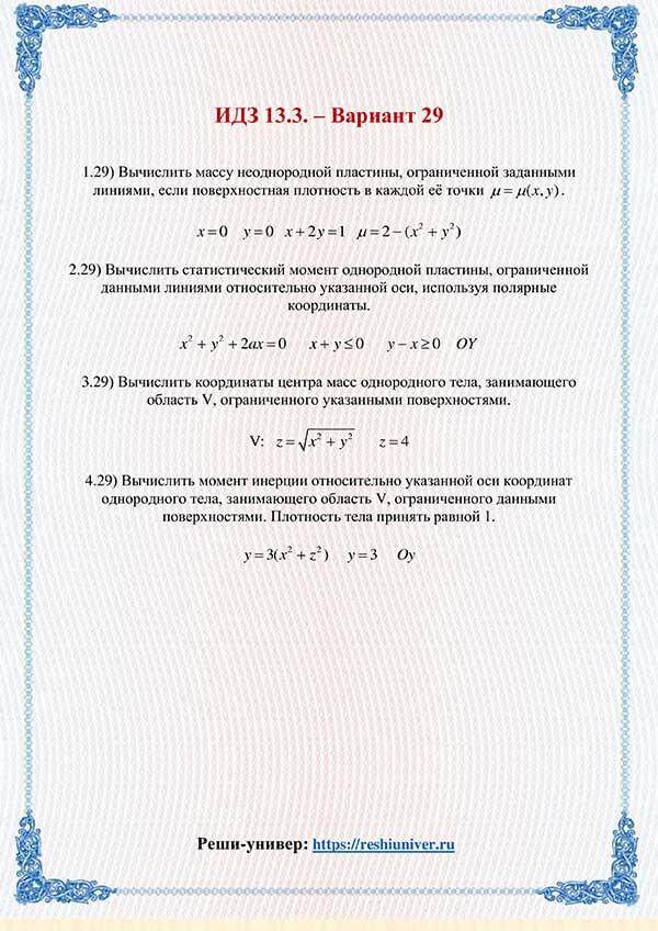 Зд-idz 13.3_V-29 Рябушко