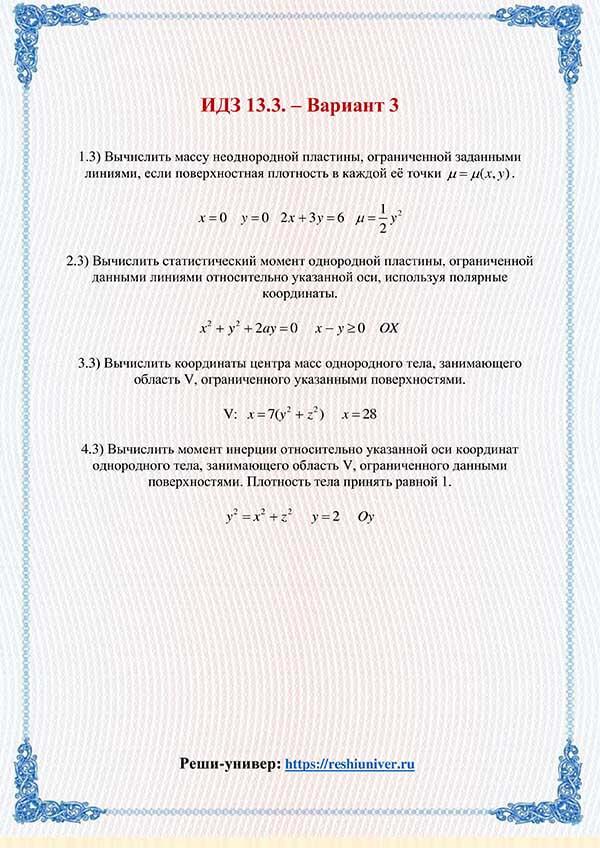 Зд-idz 13.3_V-3 Рябушко