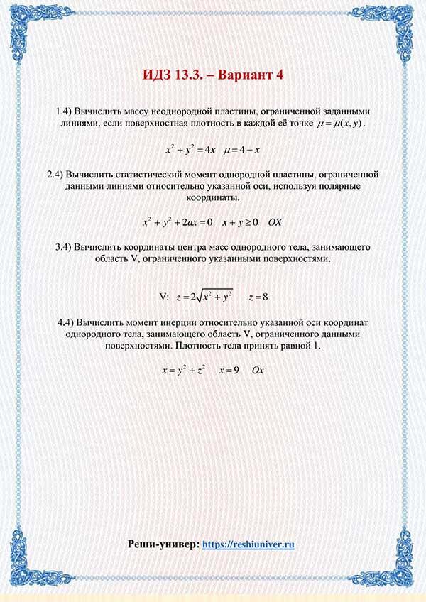 Зд-idz 13.3_V-4 Рябушко