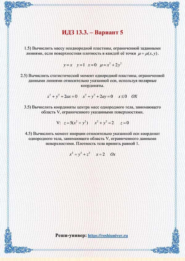 Зд-idz 13.3_V-5 Рябушко