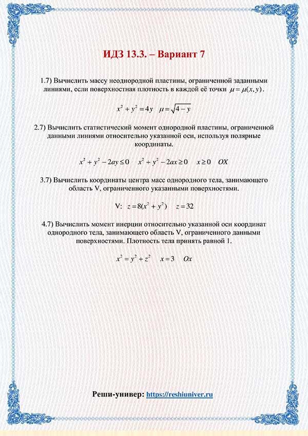Зд-idz 13.3_V-7 Рябушко