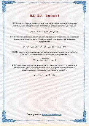 Зд-idz 13.3_V-8 Рябушко