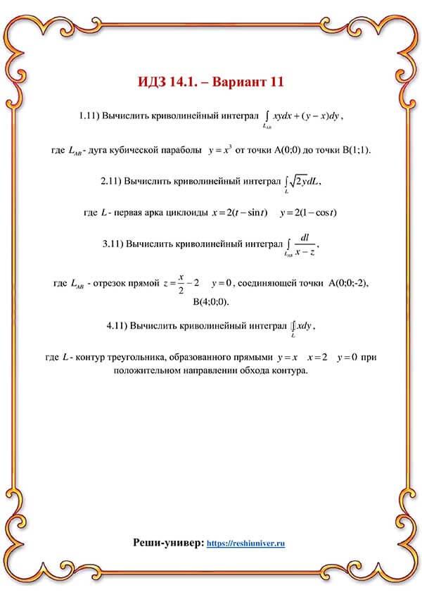 Зд-idz 14.1_V-11 Рябушко