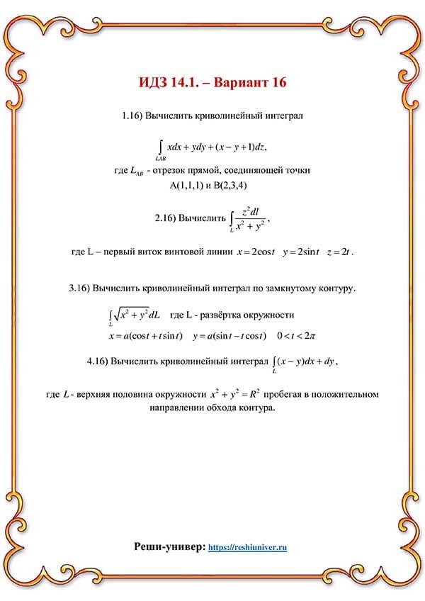 Зд-idz 14.1_V-16 Рябушко