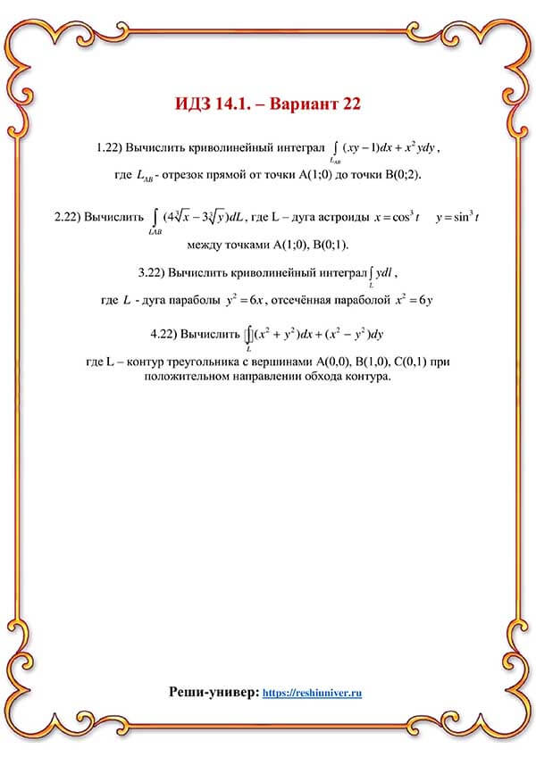 Зд-idz 14.1_V-22 Рябушко