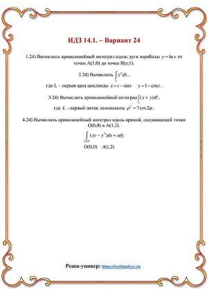 Зд-idz 14.1_V-24 Рябушко