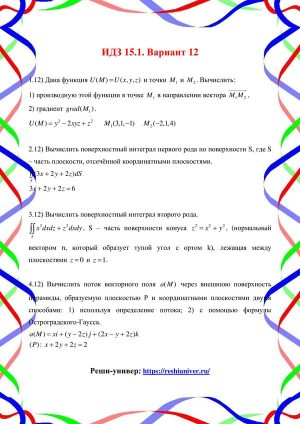 Зд-idz 15.1_V-12-min Рябушко