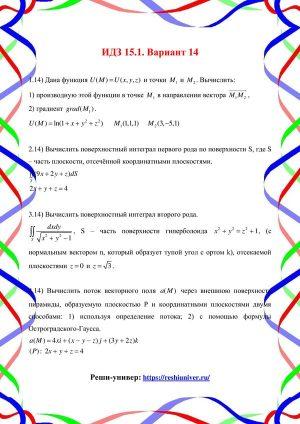 Зд-idz 15.1_V-14-min Рябушко
