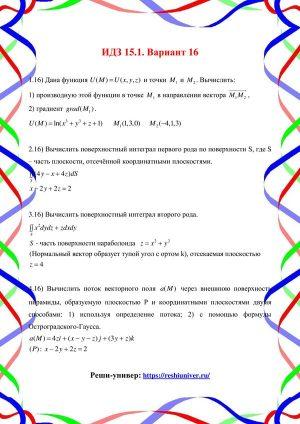 Зд-idz 15.1_V-16-min Рябушко