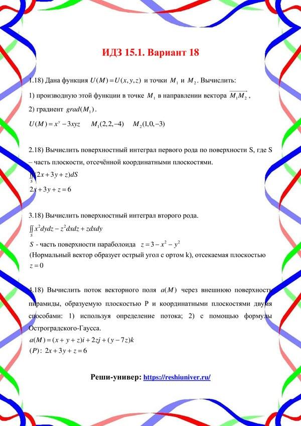 Зд-idz 15.1_V-18-min Рябушко