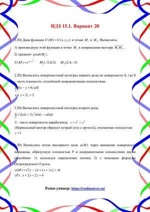 Зд-idz 15.1_V-20-min Рябушко