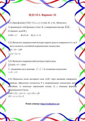 Зд-idz 15.1_V-21-min Рябушко
