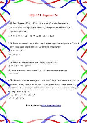 Зд-idz 15.1_V-24-min Рябушко