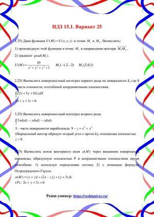Зд-idz 15.1_V-25-min Рябушко