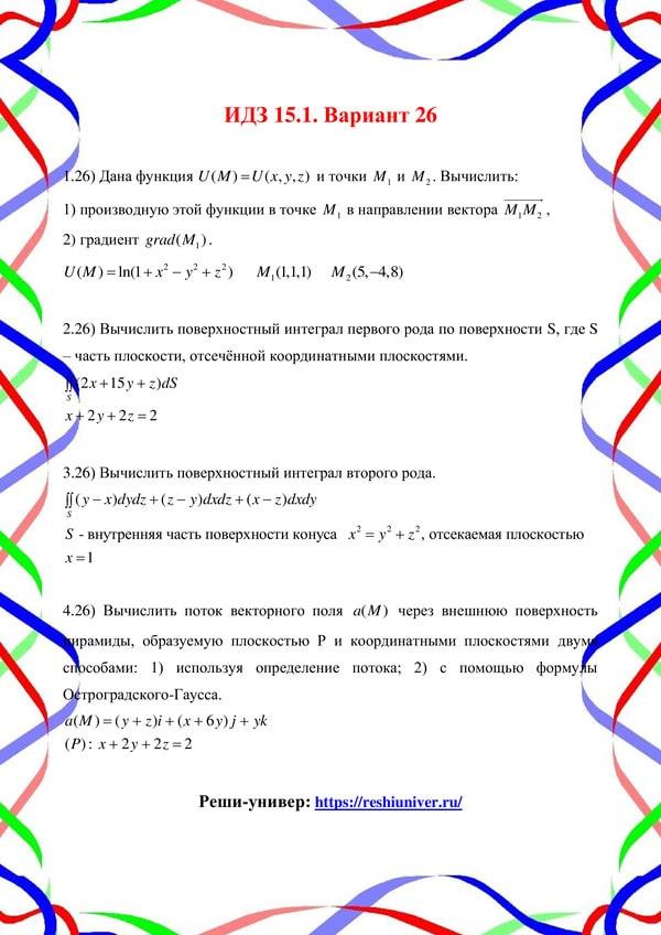 Зд-idz 15.1_V-26-min Рябушко