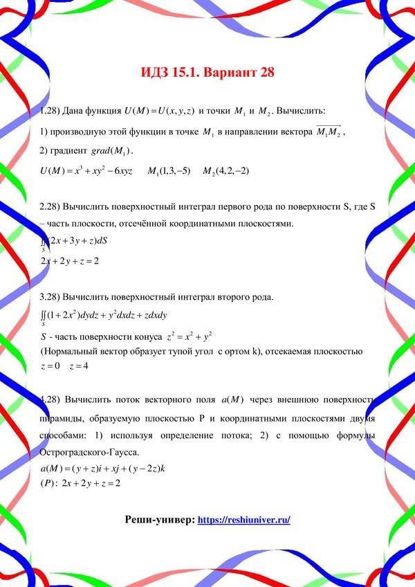 Зд-idz 15.1_V-28-min Рябушко