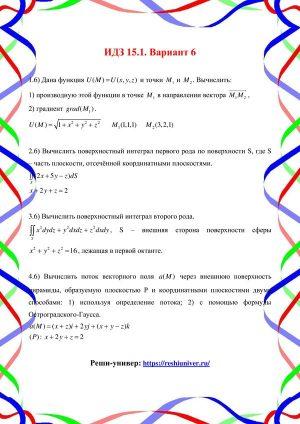 Зд-idz 15.1_V-6-min Рябушко
