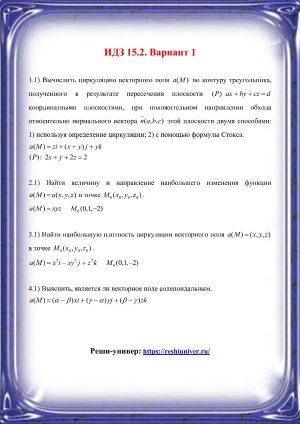 Зд-idz 15.2_V-1 Рябушко
