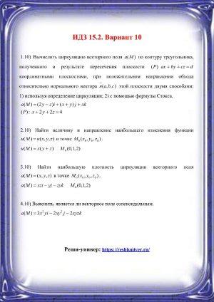 Зд-idz 15.2_V-10 Рябушко