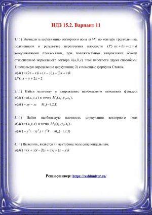 Зд-idz 15.2_V-11 Рябушко