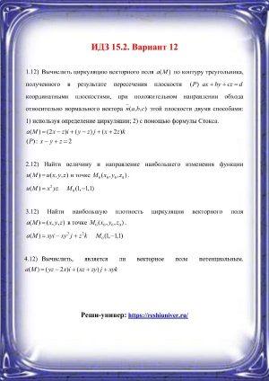 Зд-idz 15.2_V-12 Рябушко