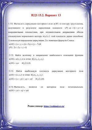 Зд-idz 15.2_V-13 Рябушко