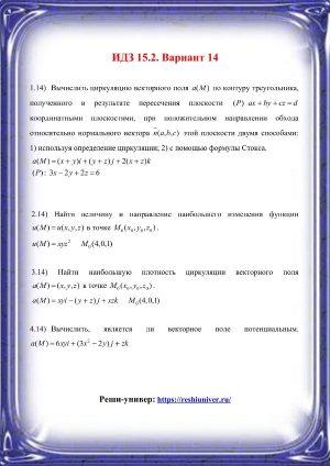 Зд-idz 15.2_V-14 Рябушко