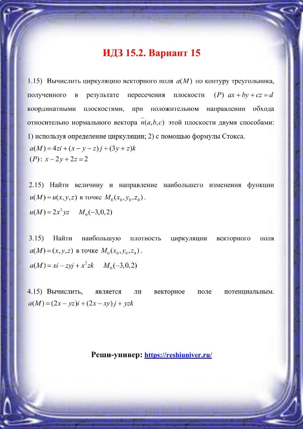 Зд-idz 15.2_V-15 Рябушко