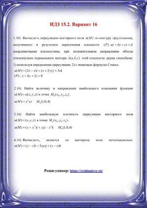 Зд-idz 15.2_V-16 Рябушко