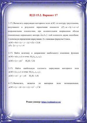 Зд-idz 15.2_V-17 Рябушко