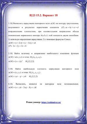 Зд-idz 15.2_V-18 Рябушко